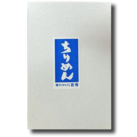 ちりめん No50化粧箱 613g【クール便】