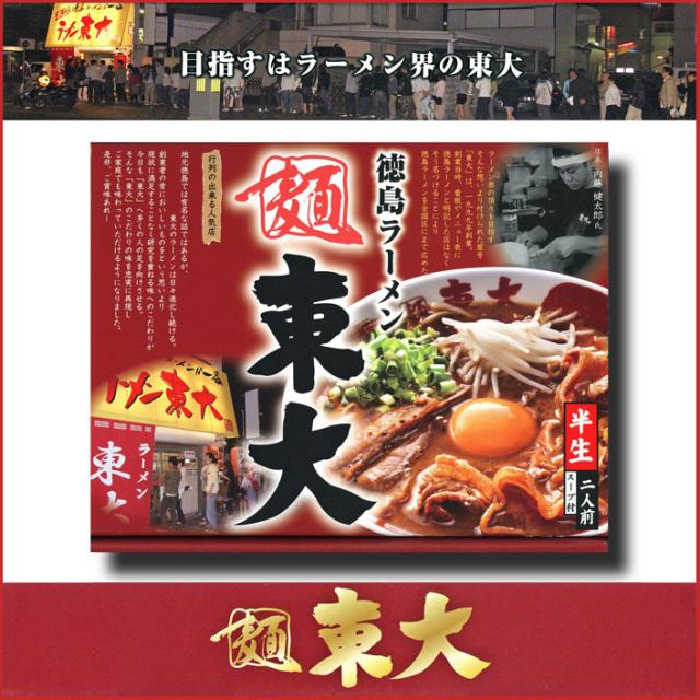 徳島ラーメン  東大 【半生2食】箱