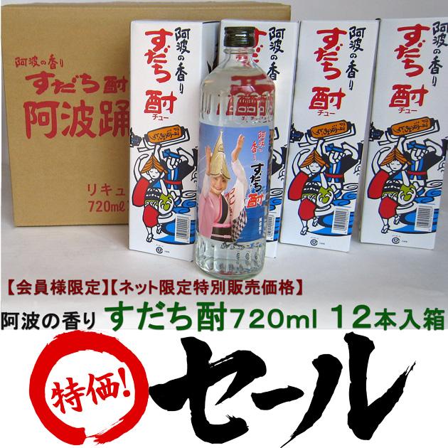阿波の香り すだち酎720ml 12本入箱【日新酒類 】【インターネット限定販売】