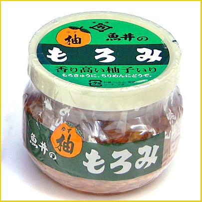 魚井の柚もろみ 200g【食べる調味料】【お味噌】