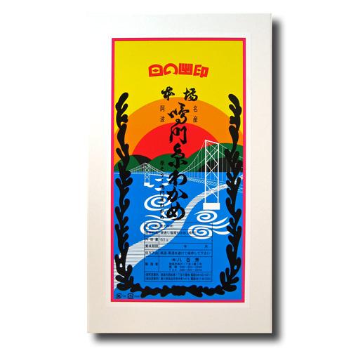 【八百秀】本場鳴門糸わかめ 53g化粧箱入 No10