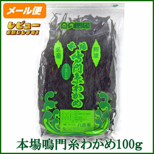 【八百秀】本場鳴門糸わかめ100g袋(湯通し)【定形外150】