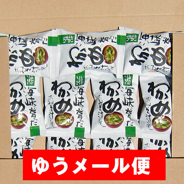 【ゆうパケット】【鳴門産】わかめのおみそ汁11食バラ【フリーズドライ】