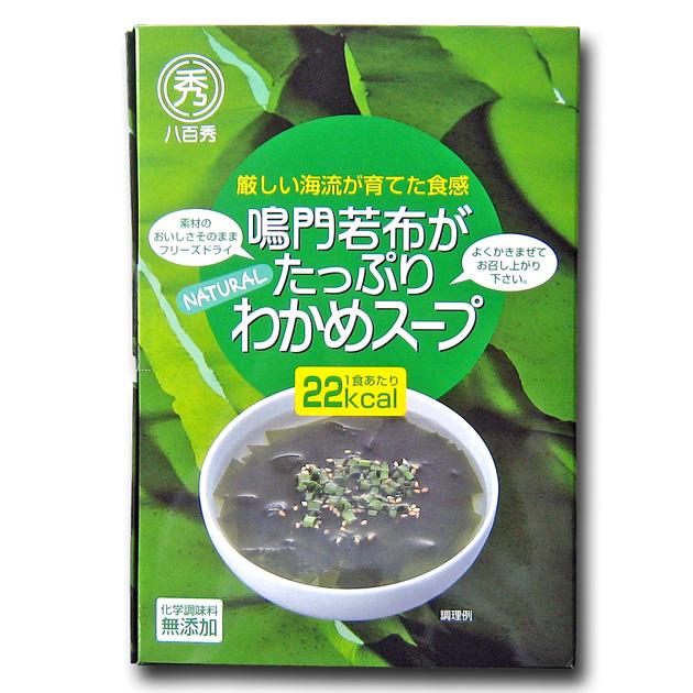 鳴門若布がたっぷりわかめスープ6.8g×4食箱【フリーズドライ】