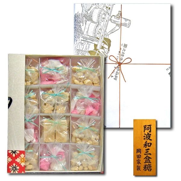 【岡田糖源郷】和三盆 詰め合せ 文庫箱