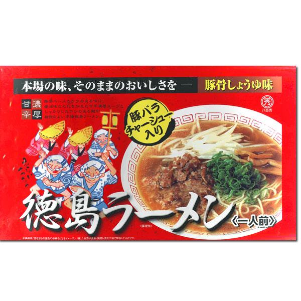 八百秀徳島ラーメン 豚バラチャーシュー入 1食袋