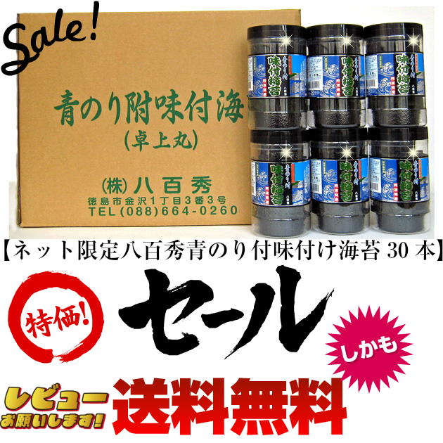 【送料無料】八百秀 青のり付味付海苔丸卓上8切56枚(全形7枚) 30本箱