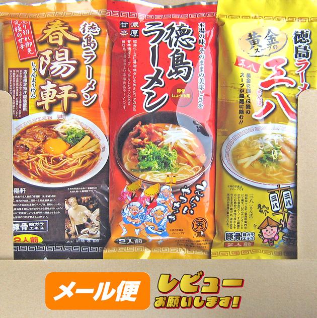 徳島ラーメン【棒麺2食】 3種類お試しセット 【三八】【春陽軒】【八百秀】 【ゆうメール1000】
