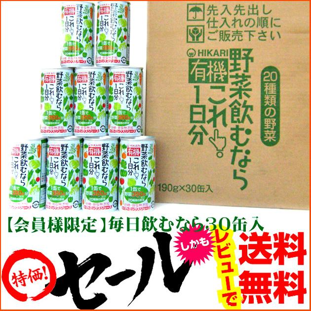 【送料無料】ヒカリ 有機 野菜飲むならこれ!30日分 190g×30缶※沖縄及び離島は別途発送料金が発生します