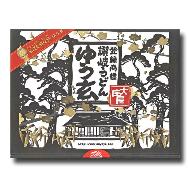 大庄屋 讃岐うどん【ゆう玄】箱 200g×3袋(6人前)めんつゆ付