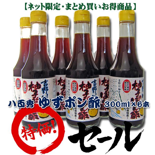 【インターネット限定販売】【お買い得】八百秀 柚子のぽん酢 300ml×6本