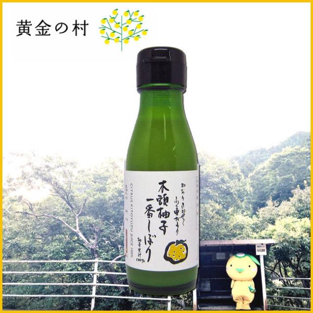 木頭柚子一番搾り(農薬・化学肥料不使用・無添加柚子果汁)100ml