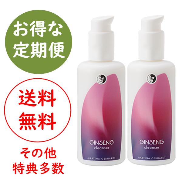 【定期便】マルティナ ジンセナクレンジングミルク (クレンジング・洗顔) 2本セット  MG21203
