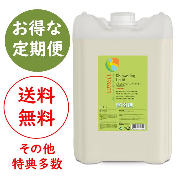 【定期便】ナチュラルウォッシュアップリキッド(食器用洗剤) 10L |SNN3672