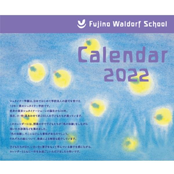 【2022年】シュタイナー水彩カレンダー  TS2022