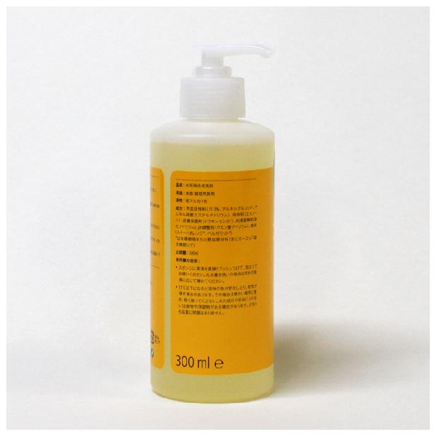 ナチュラルウォッシュアップリキッド カレンドラ(食器用洗剤) 300mlのイメージ2