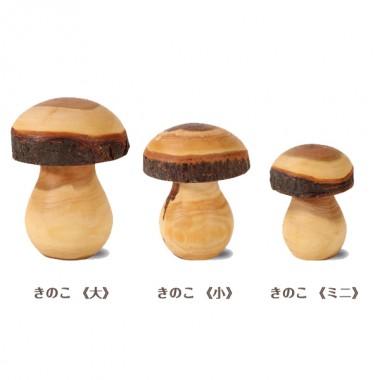 キノコのイメージ1
