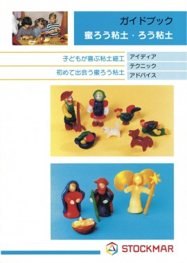 ガイドブック みつろう粘土のイメージ1