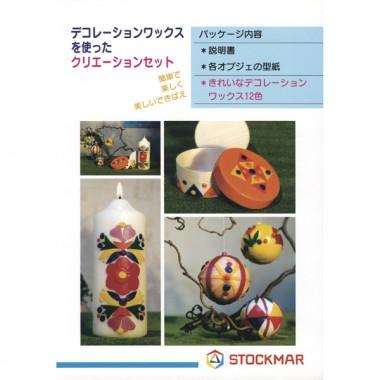 ガイドブック デコレーションワックスのイメージ1