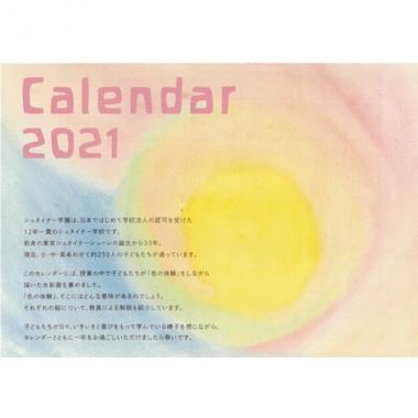 2021年 シュタイナー水彩カレンダーのイメージ1