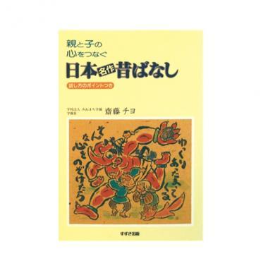 日本名作昔ばなし【在庫限り】のイメージ1