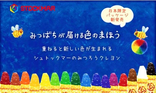 みつろうクレヨン スティック8色(缶入り)★★日本限定パッケージ★★のイメージ2