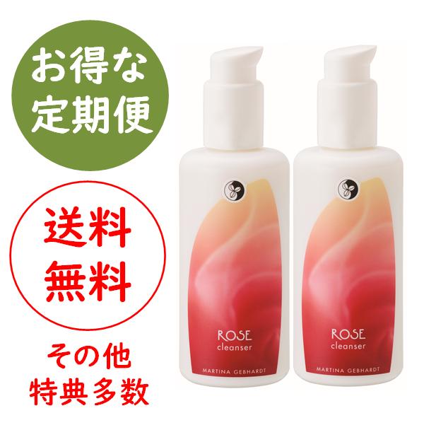 【定期便】マルティナ ローズクレンジングミルク (クレンジング・洗顔)2本セット |MG21201