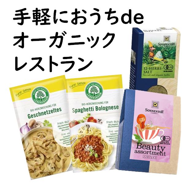 おうちdeオーガニックレストランセットA |SET-restaurantA