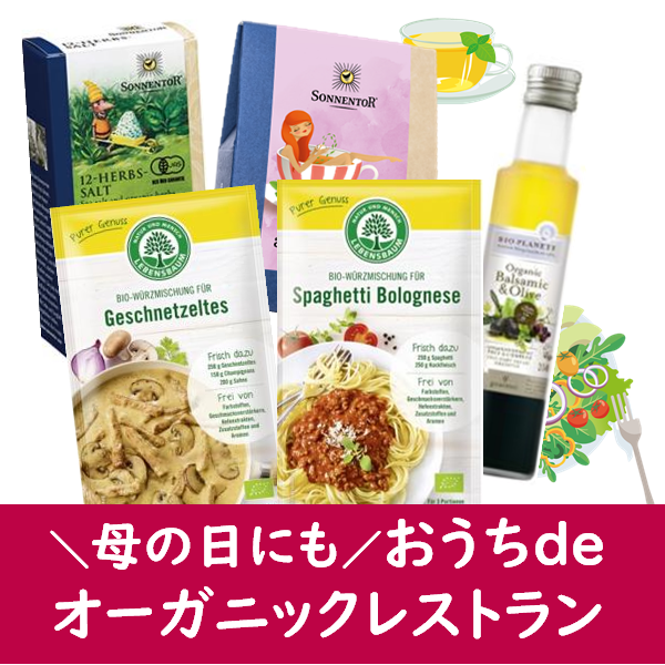 おうちdeオーガニックレストランセットB |SET-restaurantB