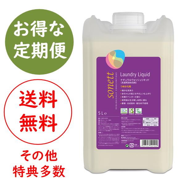【定期便】ナチュラルウォッシュリキッド 詰替用(5L/10L/20L)  SNN5414,5411,5609