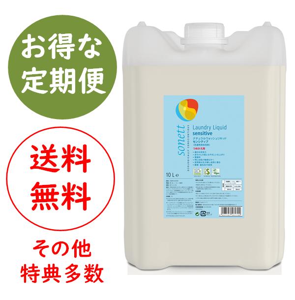 【定期便】ナチュラルウォッシュリキッド センシティブ 10L |SNN5617