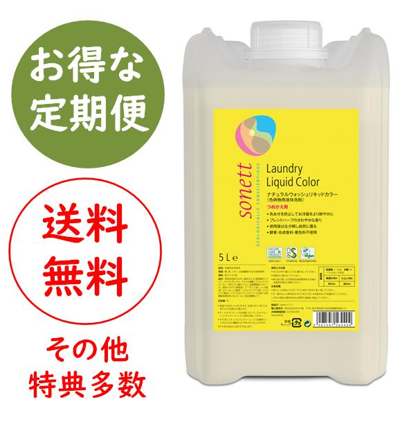【定期便】ナチュラルウォッシュリキッドカラー(色柄物用洗剤) 5L/10L)◆ | SNN5641,SNN5644