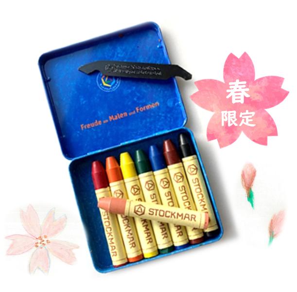 みつろうクレヨン スティック 春限定8色缶セット(さくら色入り) |ST31012