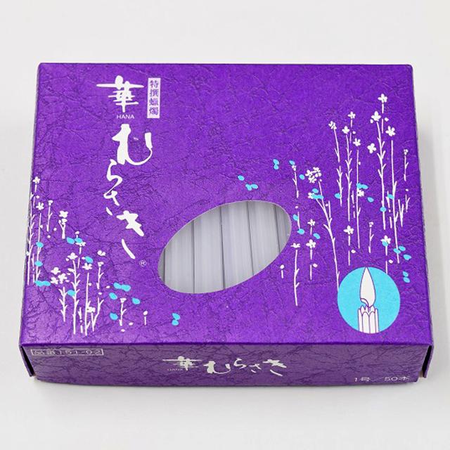 華むらさき1号 (東海製蝋)