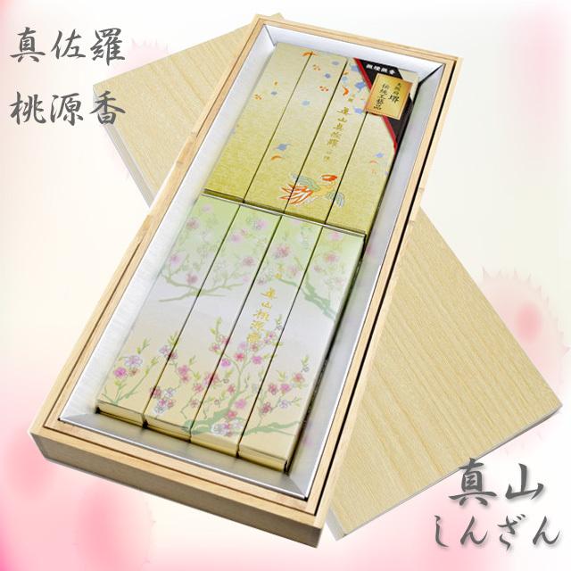 お線香 真山 2種目(桃源香+真佐羅) 各4箱入