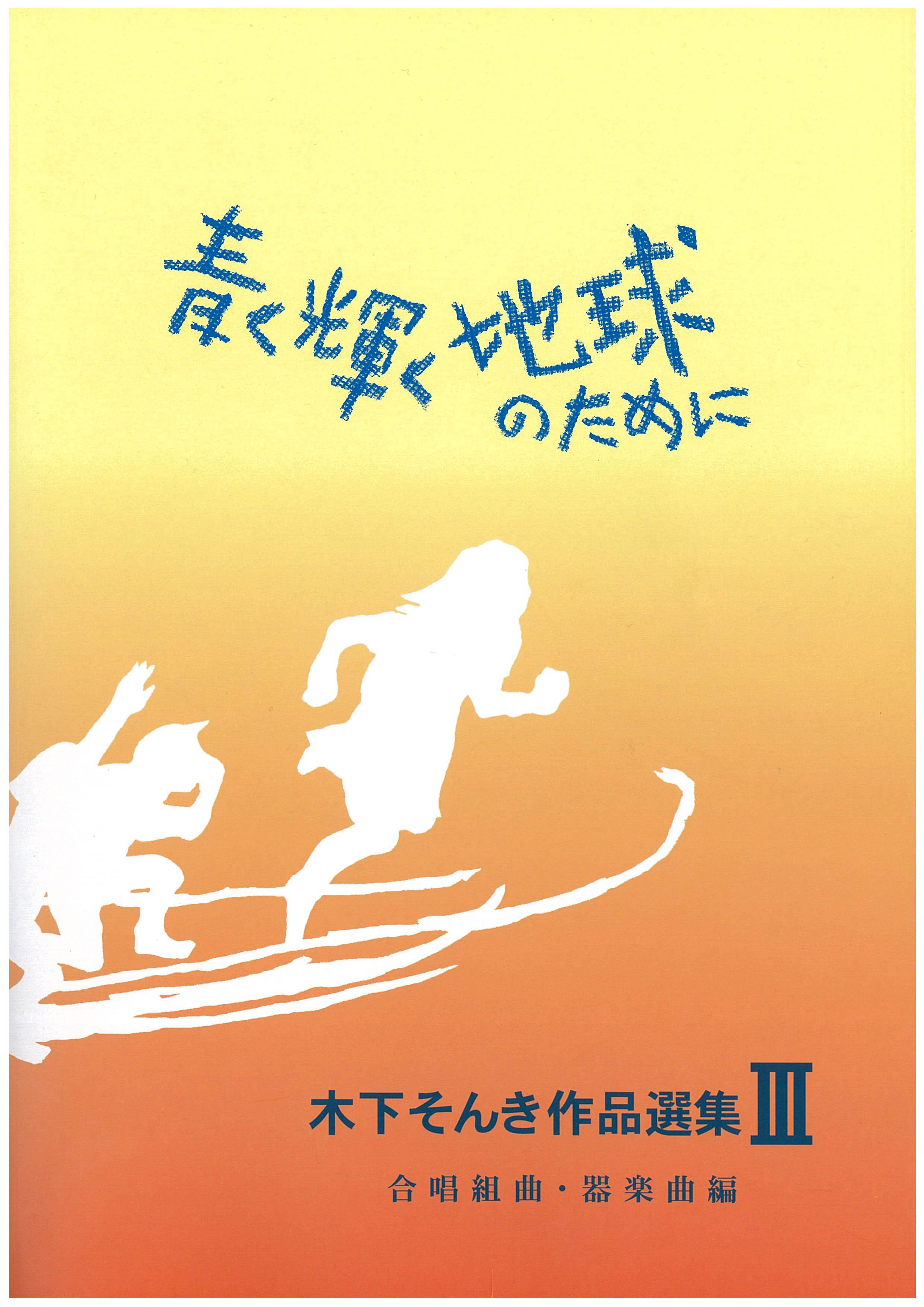 木下そんき作品選集3「青く輝く地球のために」