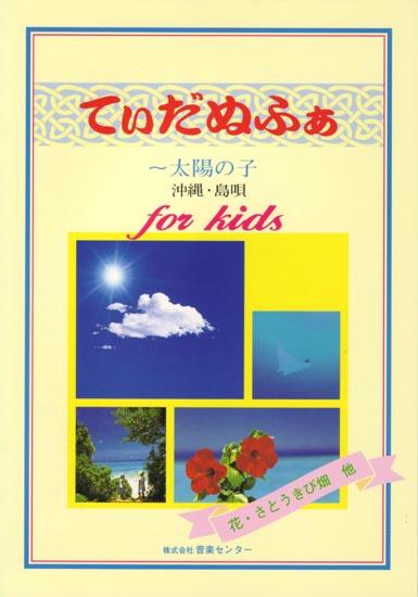 【楽譜集】「てぃだぬふぁ~太陽の子」沖縄・島唄
