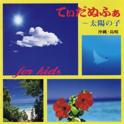 CD・てぃだぬふぁ~太陽の子