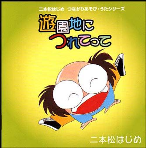CD・二本松はじめ「遊園地につれてって」