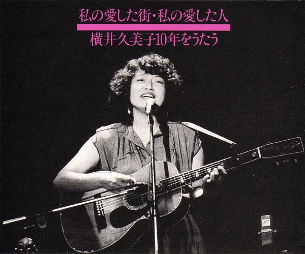 【CD・二枚組/入荷待ち】横井久美子「私の愛した街・私の愛した人」