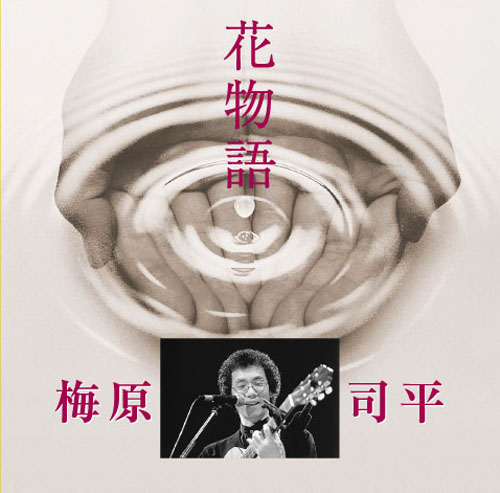 CD・梅原司平「花物語」