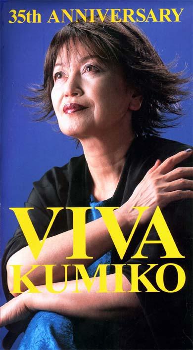 CD・横井久美子「VIVA KUMIKO」