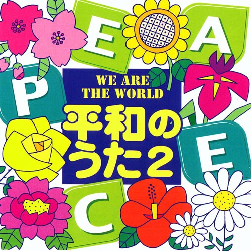 CD・平和のうた2~WE ARE THE WORLD