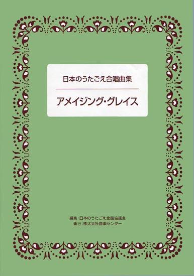 楽譜集・日本のうたごえ合唱曲集「アメイジング グレイス」