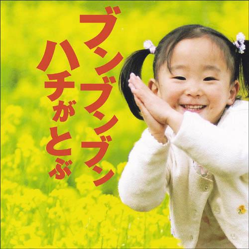 CD・歌いたくなる童謡集「ブンブンブンハチがとぶ」