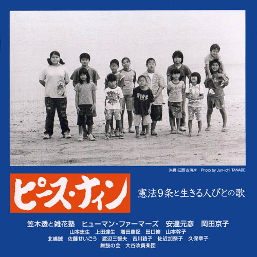 CD・笠木透と雑花塾「ピース・ナイン」