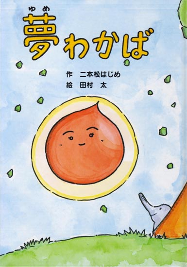 絵本・二本松はじめ「夢わかば」