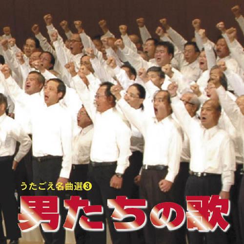 CD「男たちの歌」