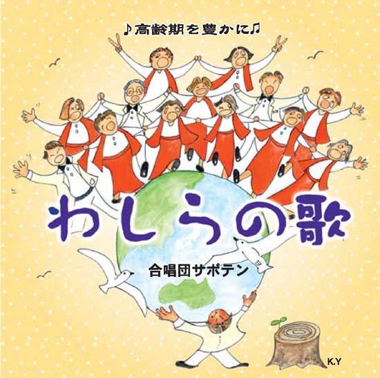 CD・合唱団サボテン「わしらの歌」