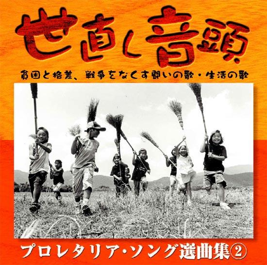 CD「世直し音頭」